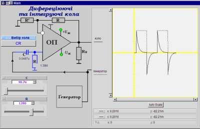 Диференціюючі / інтегруючі (CR/RC) кола на базі операційного підсилювача