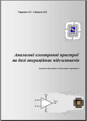"""Обкладинка посібника """"Аналогові електронні пристрої на базі операційних підсилювачів"""""""