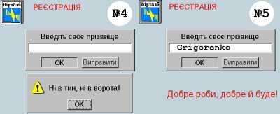 """Фрагмент вікна """"Реєстрація"""" у віртуальному експерименті Статистичний контроль відомчих каналів зв'язку"""