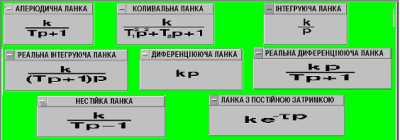 Дослідження елементарних ланок систем радіо автоматики