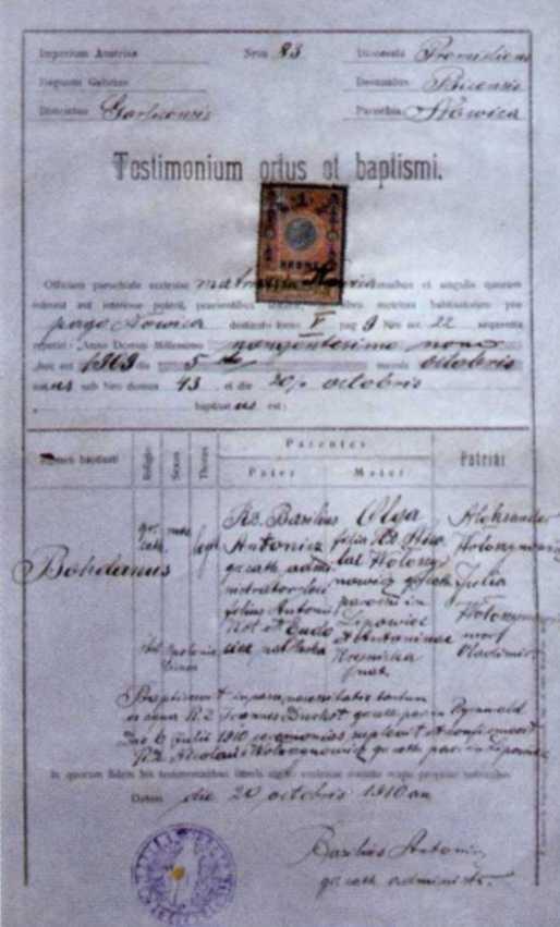Галерея Б.-І. Антонича - Свідоцтво…