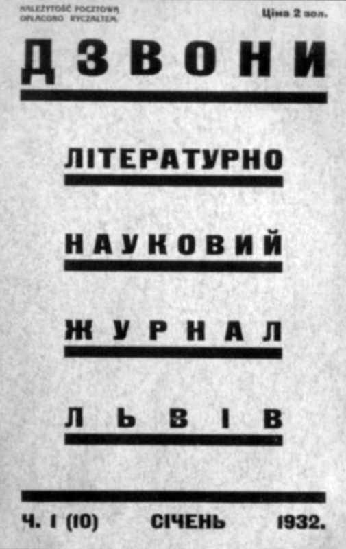 Галерея Б.-І. Антонича - «Дзвони»,…