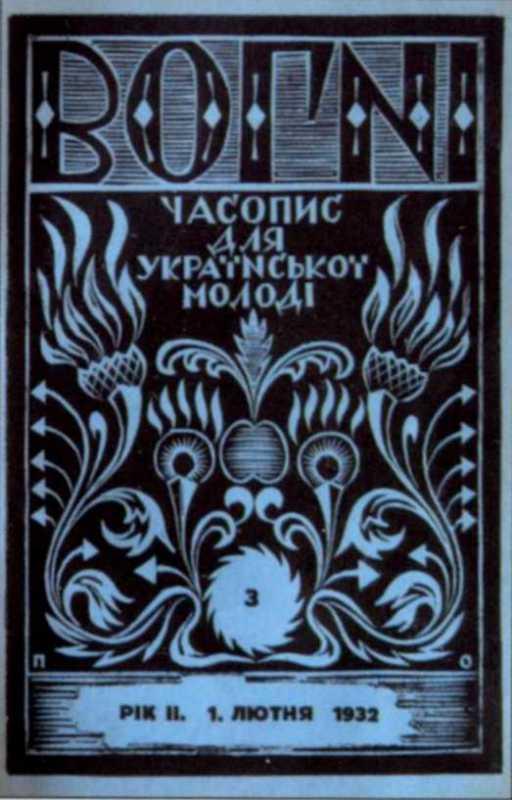 Галерея Б.-І. Антонича - «Вогні»,…