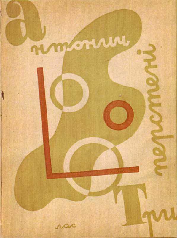 Галерея Б.-І. Антонича – «Три…