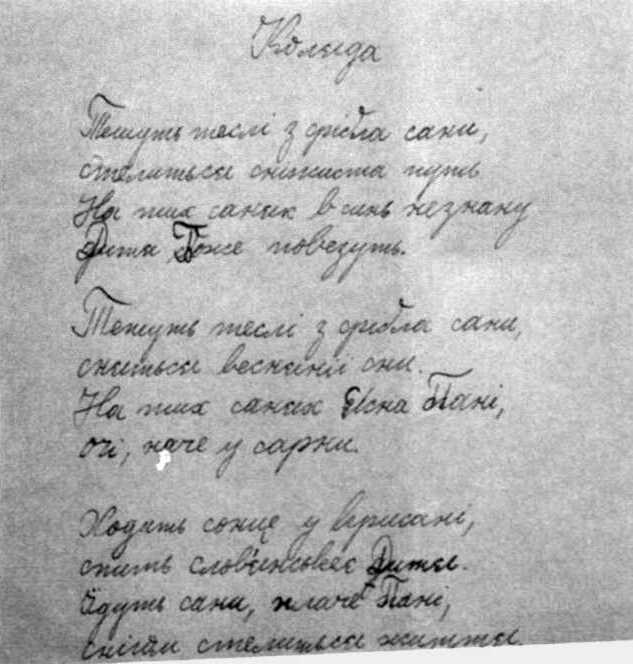 Галерея Б.-І. Антонича - «Коляда»,…