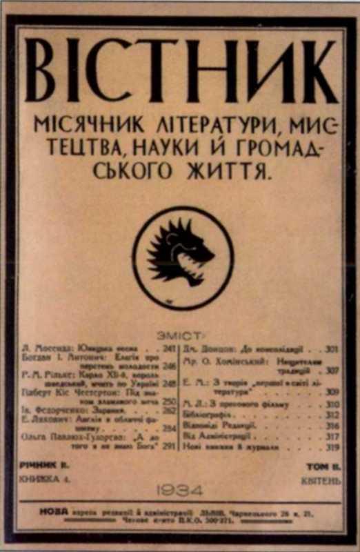 Галерея Б.-І. Антонича - «Вісник»,…