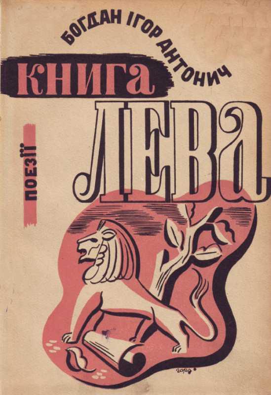 Галерея Б.-І. Антонича – «Книга лева»,…