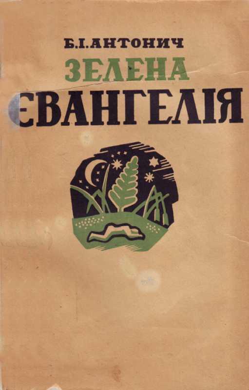 Галерея Б.-І. Антонича – «Зелена…