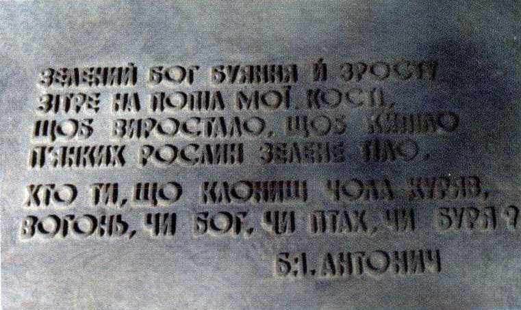 Галерея Б.-І. Антонича - Напис на могилі