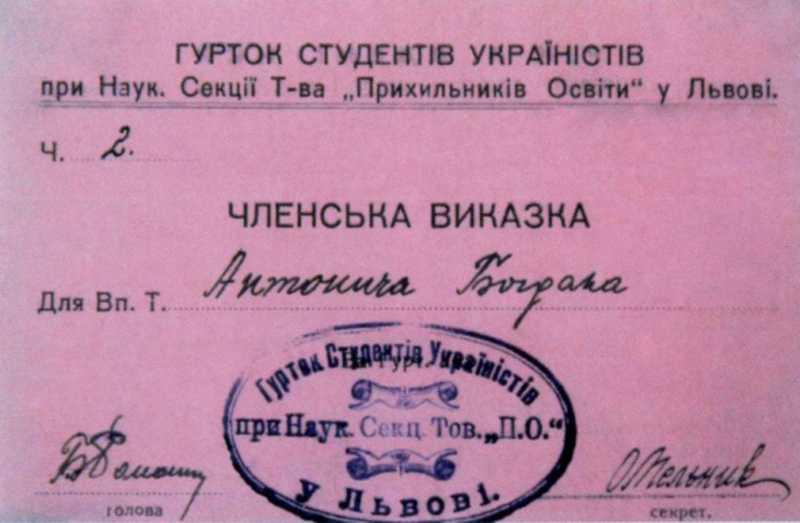 Галерея Б.-І. Антонича - Членський…