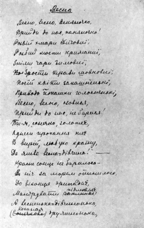 Весна - автограф Дніпрової Чайки