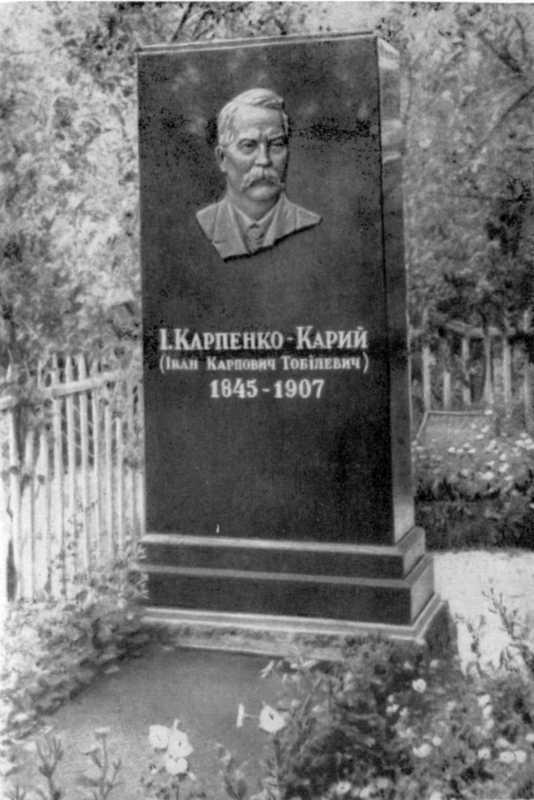 Галерея І. Карпенка-Карого - Надгробок…