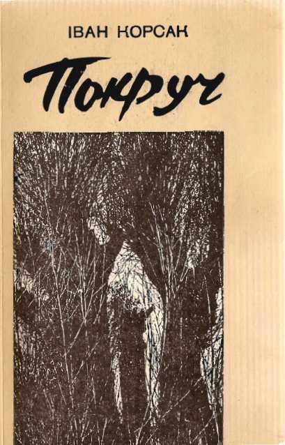 Обкладинка книги «Покруч» (1993 р.)