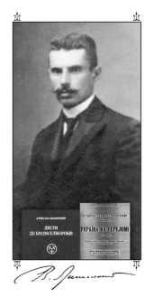 В. К. Липинський, його книги та автограф