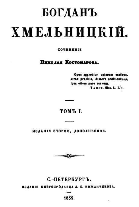 »Bogdan Khmelnitsky», 1859 - gallery…