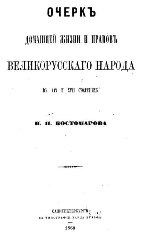 «Очерк домашней жизни», 1860 г. -…
