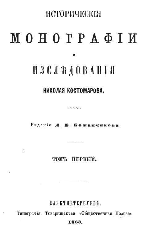 «Исторические монографии», 1863 г. -…
