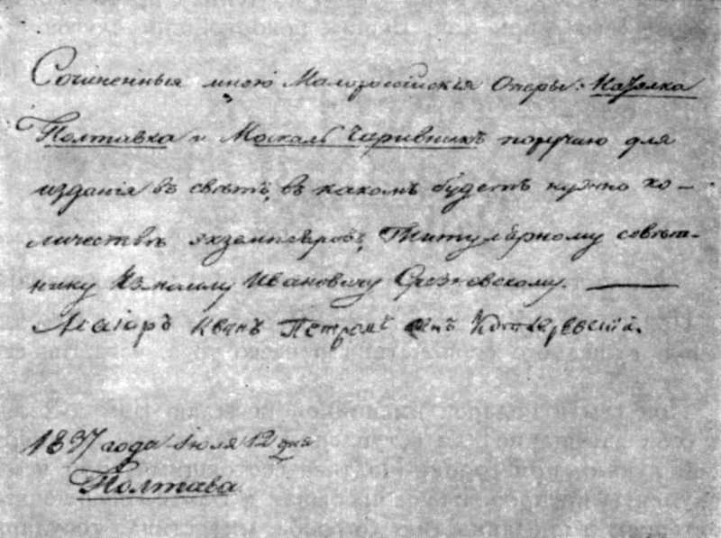 Доручення (1837 р.) - галерея І. П.…