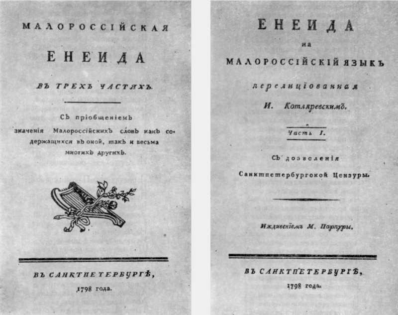 «Енеїда» 1798 р. - галерея І. П.…
