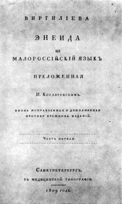 «Енеїда» 1809 р. - галерея І. П.…