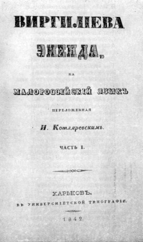 «Енеїда» 1842 р. - галерея І. П.…