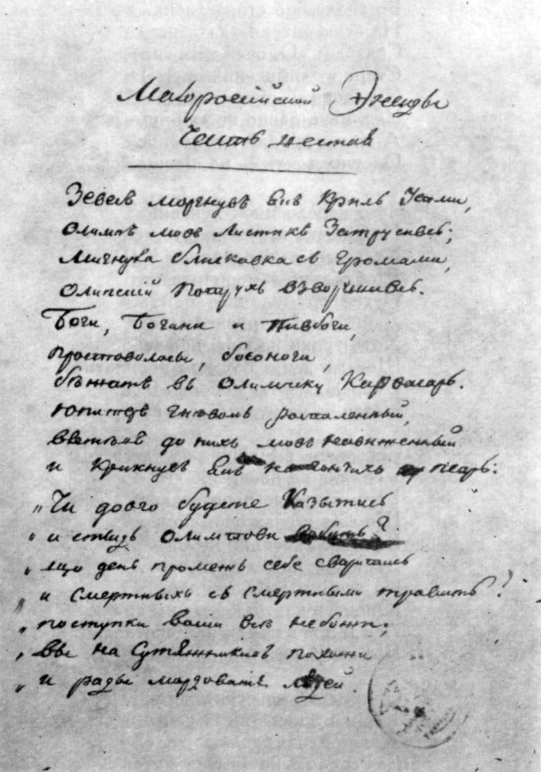 Автограф «Енеїди» (1811 р.) - галерея…