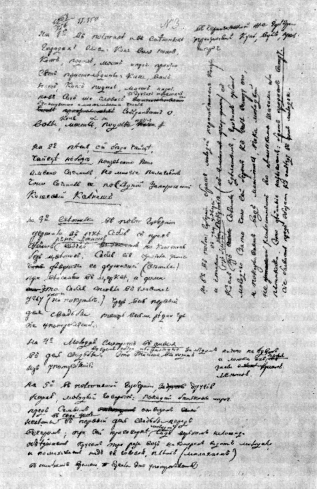 Лист (1829 р.) - галерея І. П.…