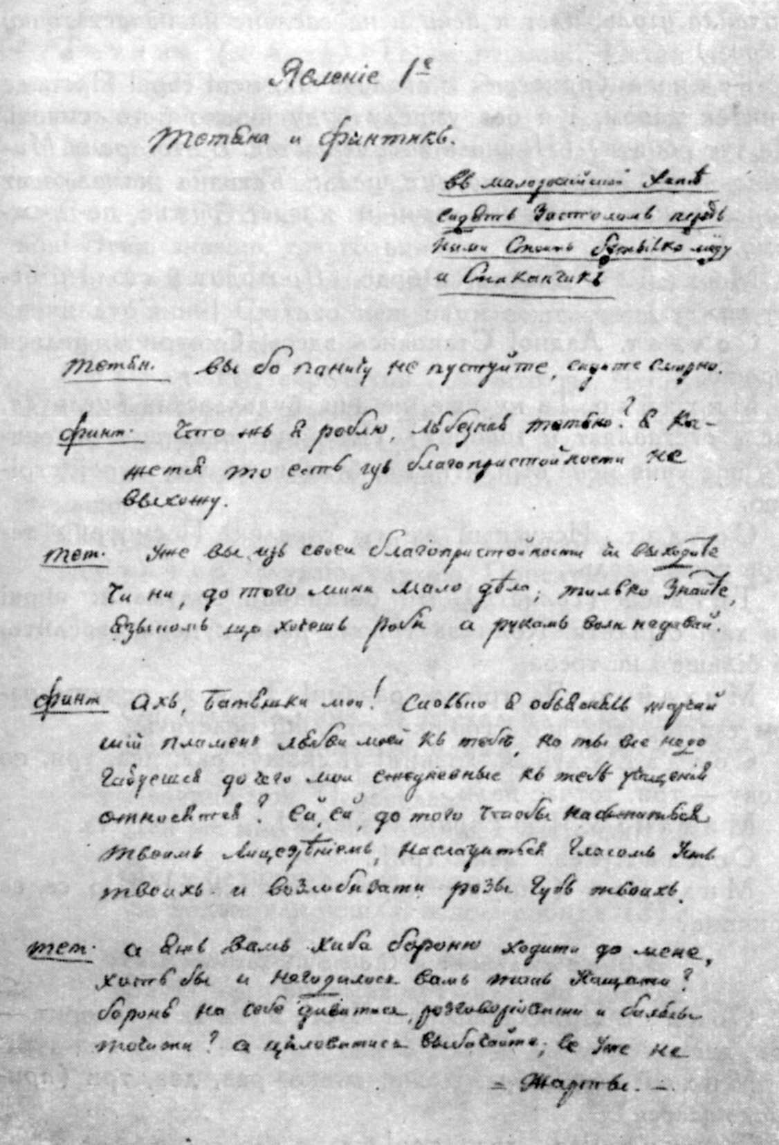 Автограф «Москаля-чарівника» (1819 р.)…