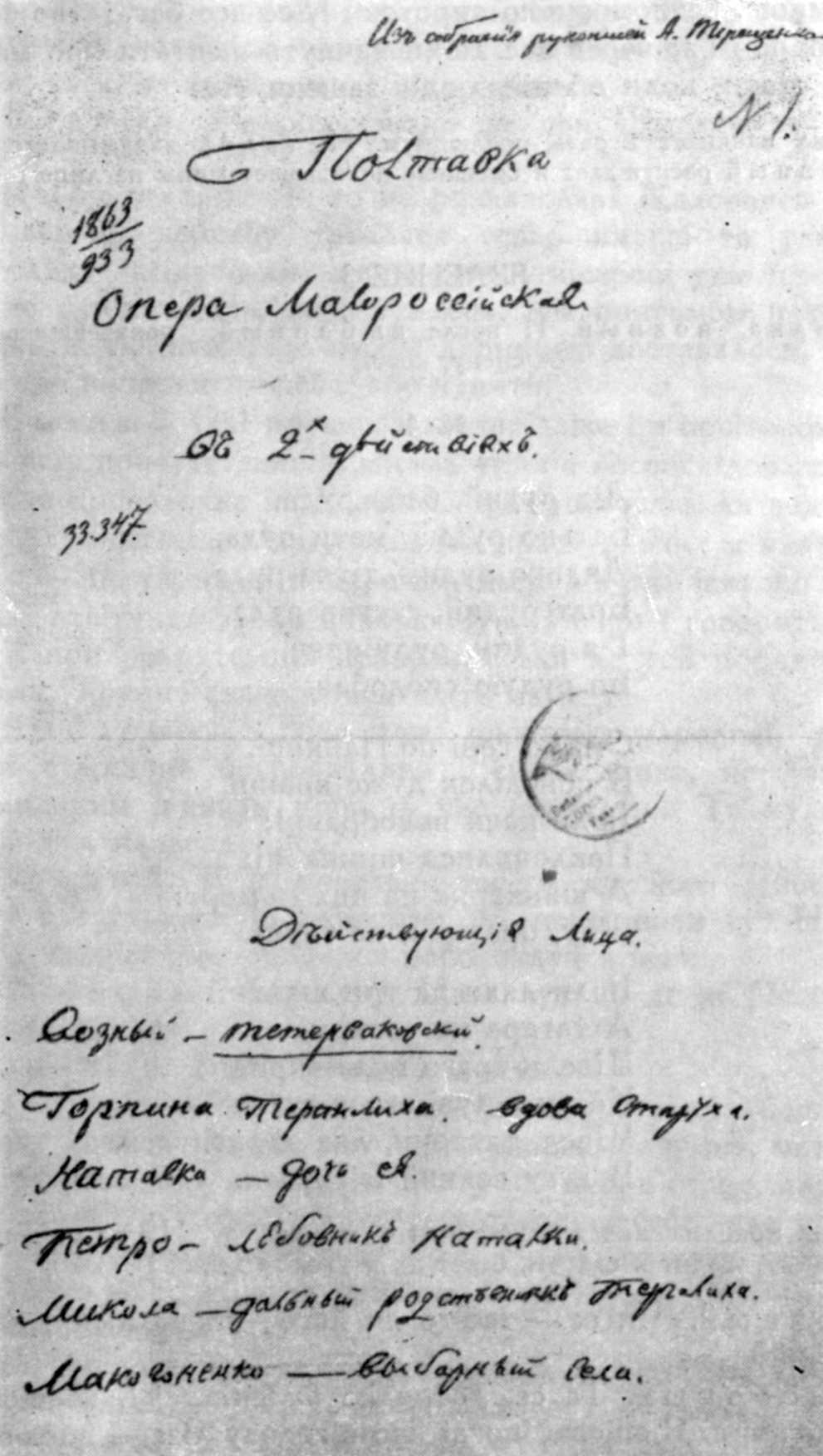 Автограф «Наталки Полтавки» (1829 р.)…