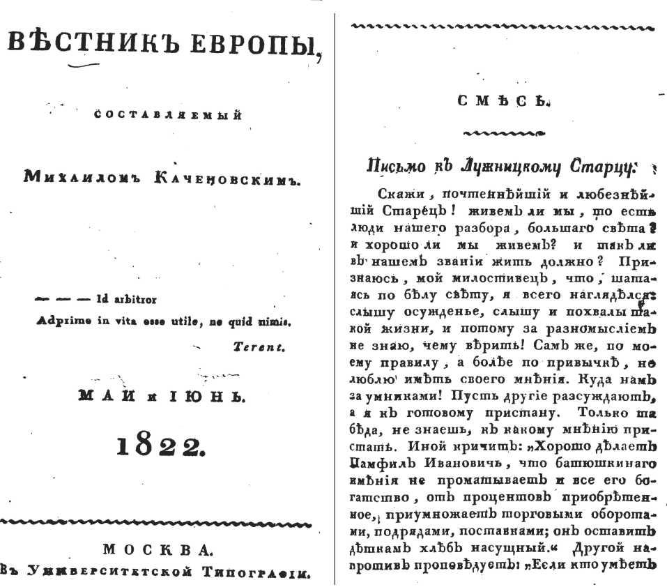 «Письма к лужницкому старцу», видання…