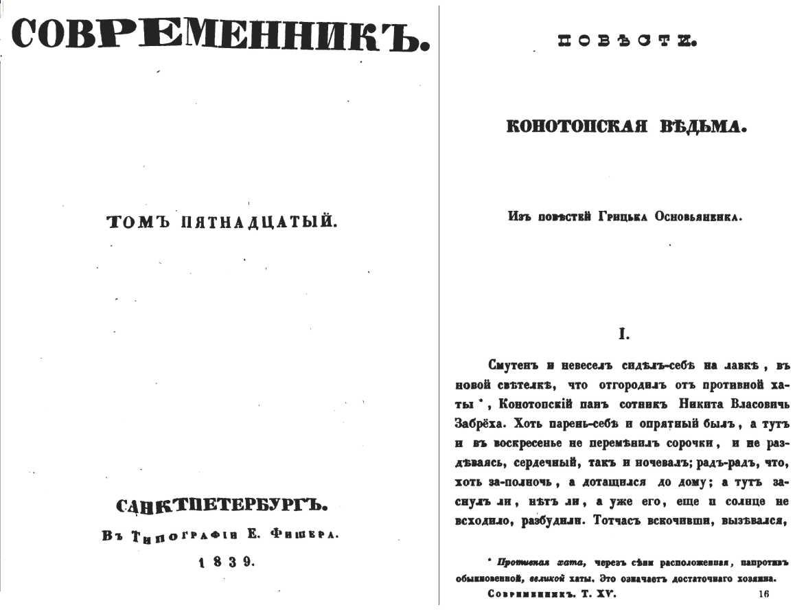 «Конотопська відьма», видання 1839 р.