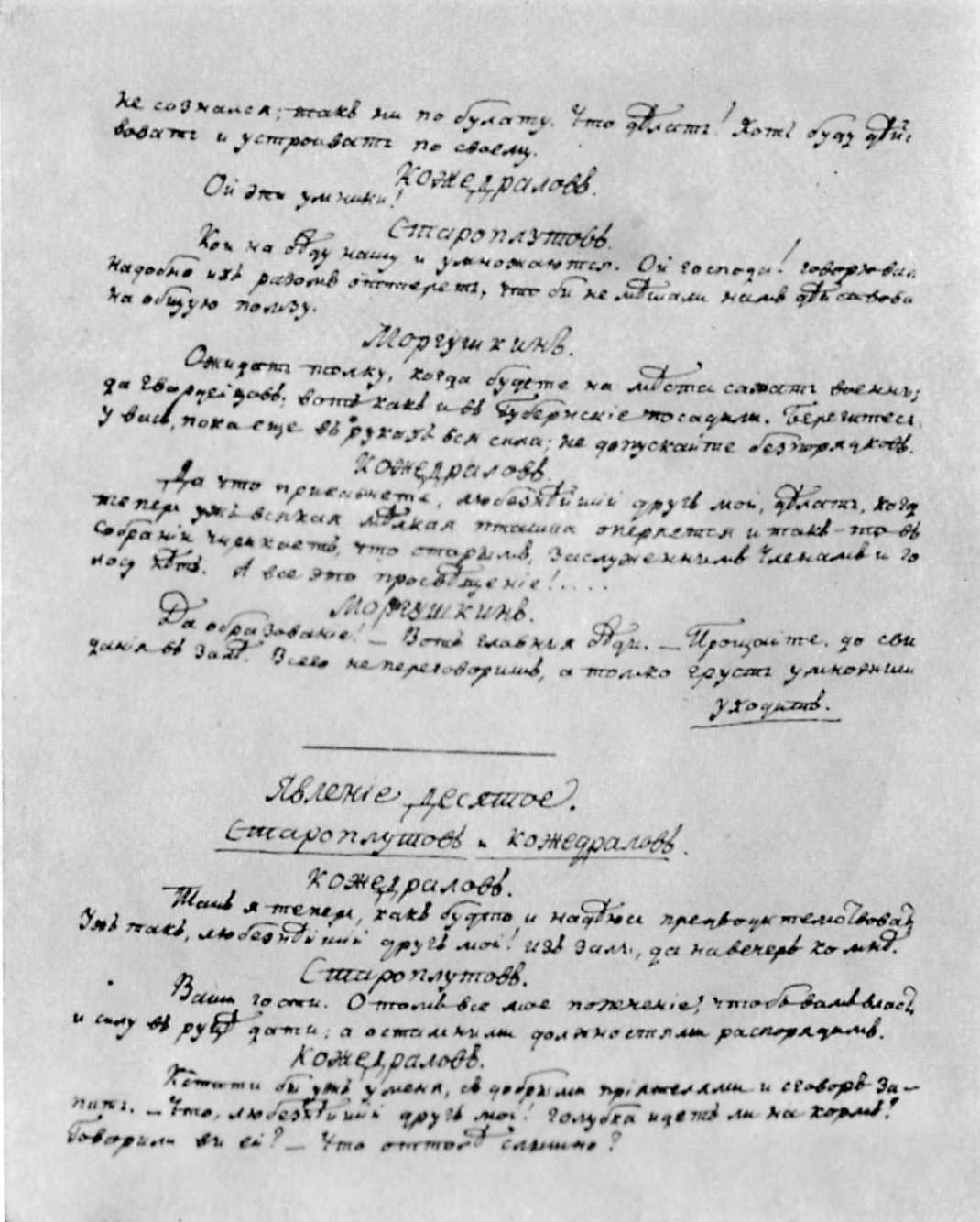 «Выбор предводителя», автограф 1831 р.