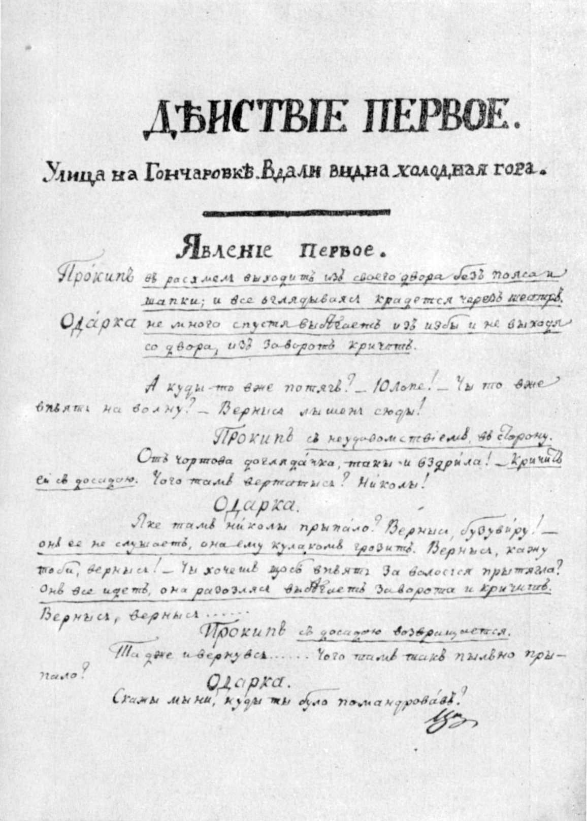«Сватання на Гончарівці», автограф…