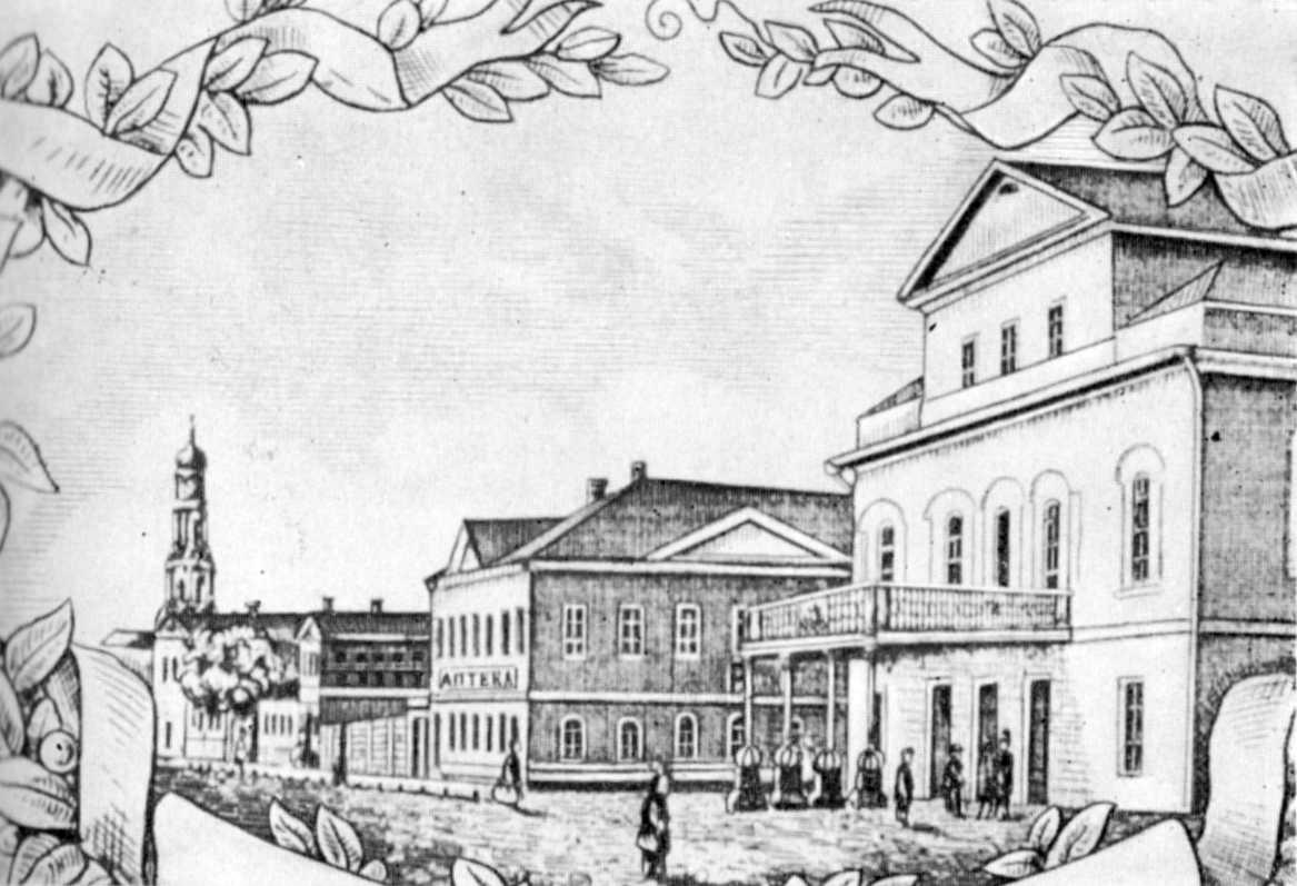 Театр у Харкові, 1840-і рр.