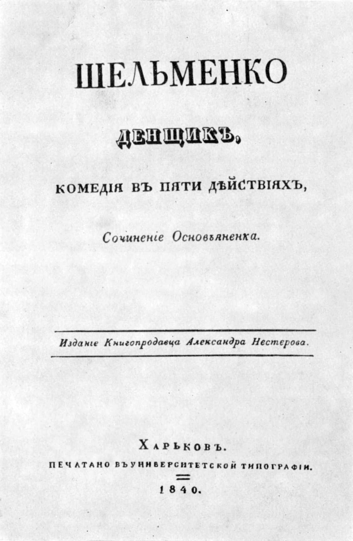 «Шельменко – денщик», видання 1840 р.