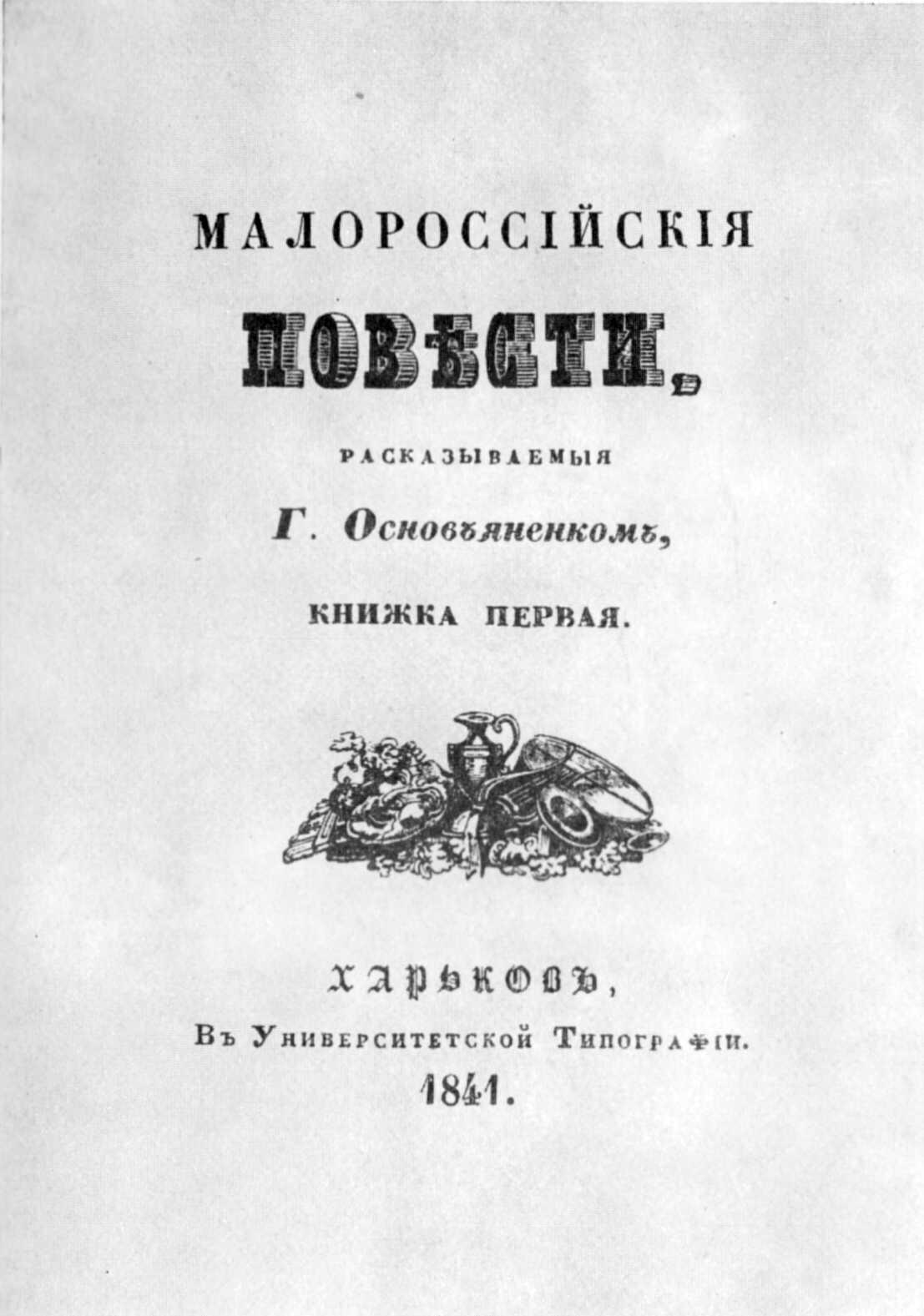 «Малоросійські повісті», видання 1841 р.