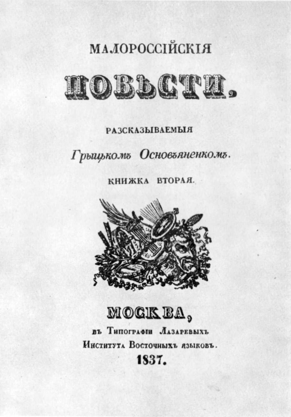 «Малоросійські повісті», видання 1837 р.