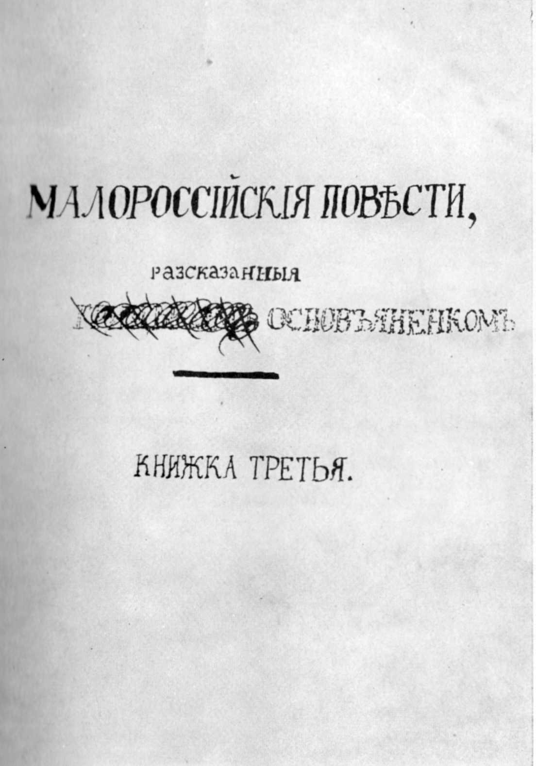 «Малоросійські повісті», автограф 1839…