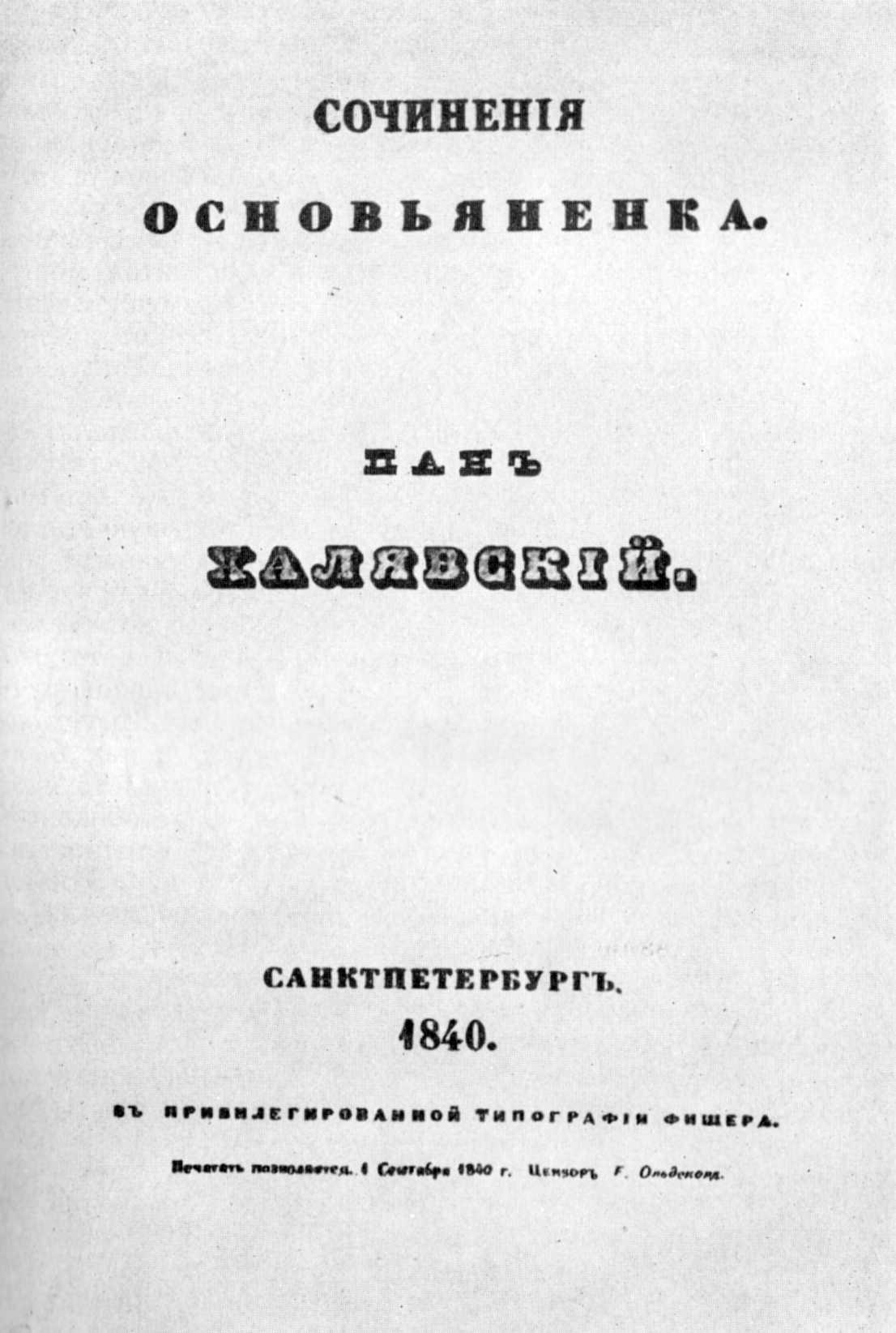 «Пан Халявський», видання 1840 р.
