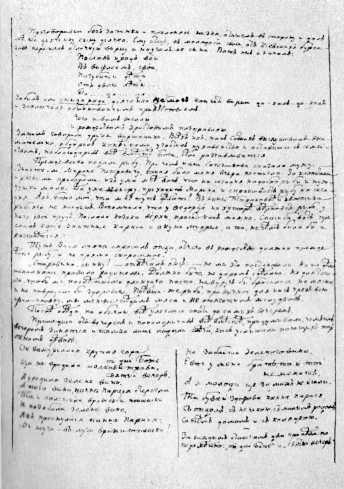 «Панна сотниківна». Автограф 1839 р.