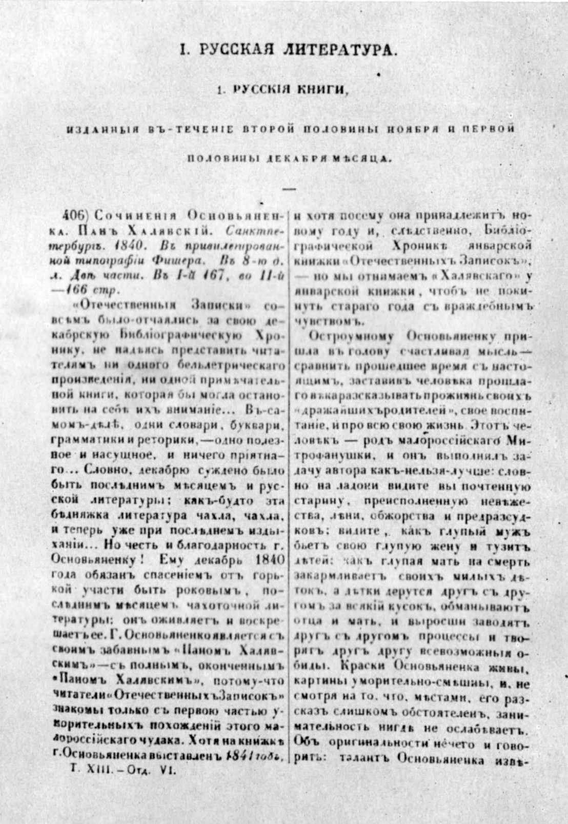 «Пан Халявський», рецензія 1840 р.