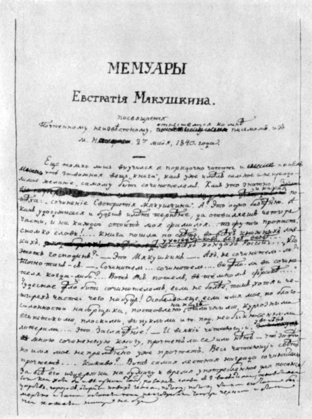 «Мемуары Евстратия Мякушкина»,…