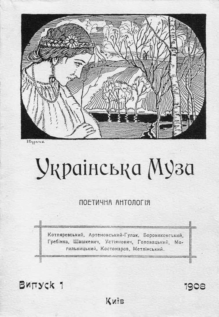 Первый выпуск «Української музи»…