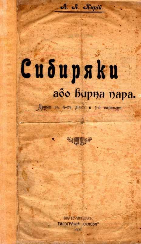 «Сибиряки» (1909 г.)