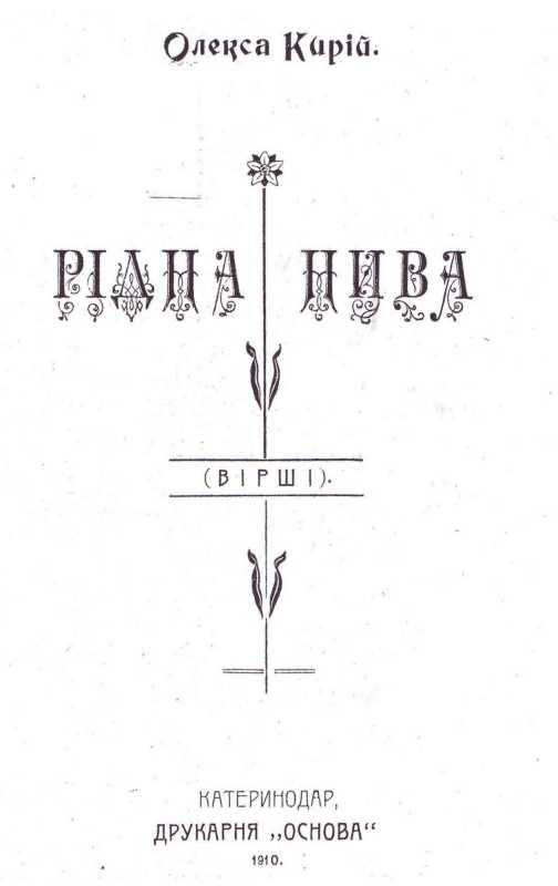 «Рідна нива» (1910р.)
