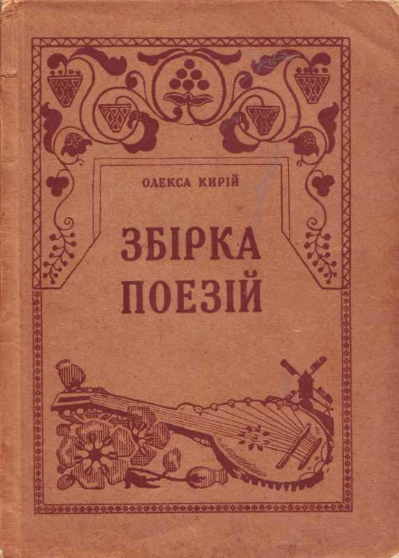 «Збірка поезій» (1926р.)
