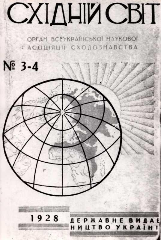 «Східний світ» (1928р.)