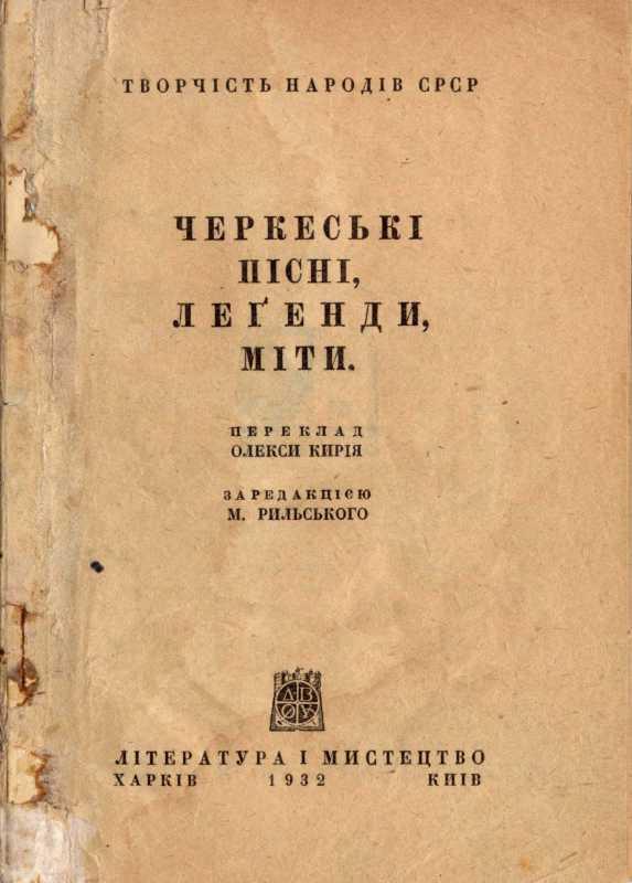 «Черкеські пісні» (1932г.)