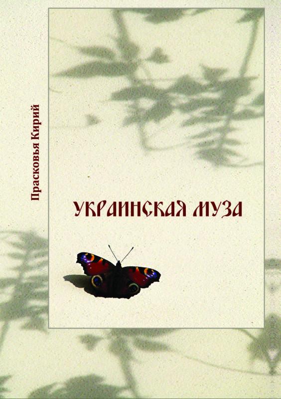 «Украинская муза» (2016р.)