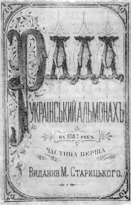 Галерея Панаса Мирного - «Рада», 1883 р.